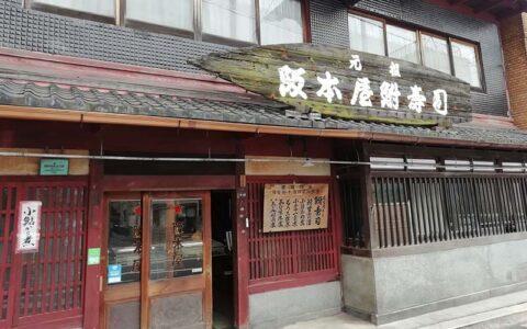 Funazushi / Ganso Sakamotoya